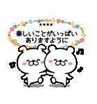 【名前が入れられる!】誕生日&お祝い(個別スタンプ:36)