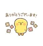 ぴよこ豆5(敬語)(個別スタンプ:01)