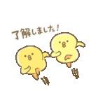 ぴよこ豆5(敬語)(個別スタンプ:02)