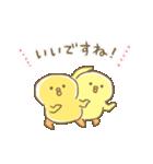 ぴよこ豆5(敬語)(個別スタンプ:04)