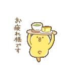 ぴよこ豆5(敬語)(個別スタンプ:06)