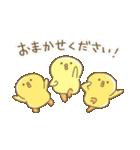 ぴよこ豆5(敬語)(個別スタンプ:08)