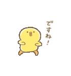 ぴよこ豆5(敬語)(個別スタンプ:09)