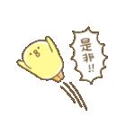 ぴよこ豆5(敬語)(個別スタンプ:10)