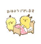 ぴよこ豆5(敬語)(個別スタンプ:17)