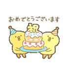 ぴよこ豆5(敬語)(個別スタンプ:18)