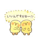 ぴよこ豆5(敬語)(個別スタンプ:20)