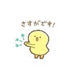 ぴよこ豆5(敬語)(個別スタンプ:22)