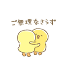 ぴよこ豆5(敬語)(個別スタンプ:28)