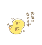 ぴよこ豆5(敬語)(個別スタンプ:31)