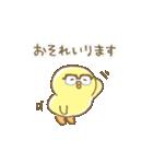 ぴよこ豆5(敬語)(個別スタンプ:32)