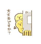 ぴよこ豆5(敬語)(個別スタンプ:35)