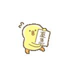 ぴよこ豆5(敬語)(個別スタンプ:37)