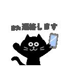 シンプルな黒猫のスタンプ(個別スタンプ:08)