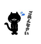 シンプルな黒猫のスタンプ(個別スタンプ:10)