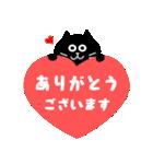 シンプルな黒猫のスタンプ(個別スタンプ:12)