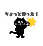 シンプルな黒猫のスタンプ(個別スタンプ:19)