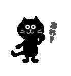 シンプルな黒猫のスタンプ(個別スタンプ:20)