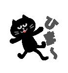 シンプルな黒猫のスタンプ(個別スタンプ:28)