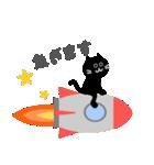 シンプルな黒猫のスタンプ(個別スタンプ:35)