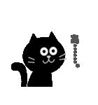 シンプルな黒猫のスタンプ(個別スタンプ:36)