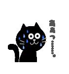 シンプルな黒猫のスタンプ(個別スタンプ:37)