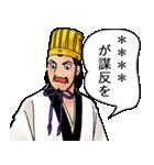 三国志 カスタムスタンプ(個別スタンプ:39)