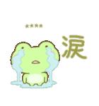 毎日使える!カエルのカスタムスタンプ!(個別スタンプ:07)