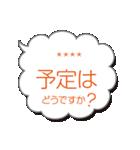 スケジュール調整用(丁寧語)(個別スタンプ:22)