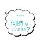 スケジュール調整用(丁寧語)(個別スタンプ:30)