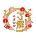 大人華やかな丁寧語&年末年始【カスタム】(個別スタンプ:5)