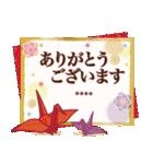 大人華やかな丁寧語&年末年始【カスタム】(個別スタンプ:9)