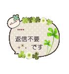 敬語ふきだし☆クローバー♪カスタム(個別スタンプ:39)