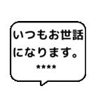 デカ文字!!敬語の挨拶のカスタムスタンプ(個別スタンプ:24)