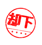 【カスタム】グループ連絡はんこハンコ(01)(個別スタンプ:02)