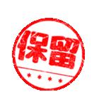 【カスタム】グループ連絡はんこハンコ(01)(個別スタンプ:03)