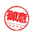 【カスタム】グループ連絡はんこハンコ(01)(個別スタンプ:04)