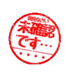 【カスタム】グループ連絡はんこハンコ(01)(個別スタンプ:05)