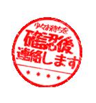 【カスタム】グループ連絡はんこハンコ(01)(個別スタンプ:10)