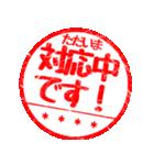 【カスタム】グループ連絡はんこハンコ(01)(個別スタンプ:12)