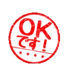 【カスタム】グループ連絡はんこハンコ(01)(個別スタンプ:16)