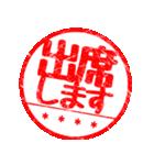 【カスタム】グループ連絡はんこハンコ(01)(個別スタンプ:18)