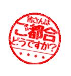 【カスタム】グループ連絡はんこハンコ(01)(個別スタンプ:23)