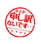 【カスタム】グループ連絡はんこハンコ(01)(個別スタンプ:31)