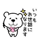 くますけ♡日常(個別スタンプ:03)