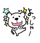 くますけ♡日常(個別スタンプ:15)