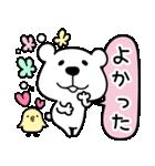 くますけ♡日常(個別スタンプ:21)