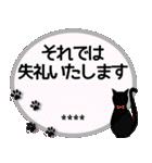 ビジネスもOK!! 猫のシルエットスタンプ(個別スタンプ:32)