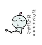 めんどく星人7/カスタム(個別スタンプ:24)