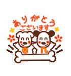 縁~en~なかよしワンコ(個別スタンプ:01)